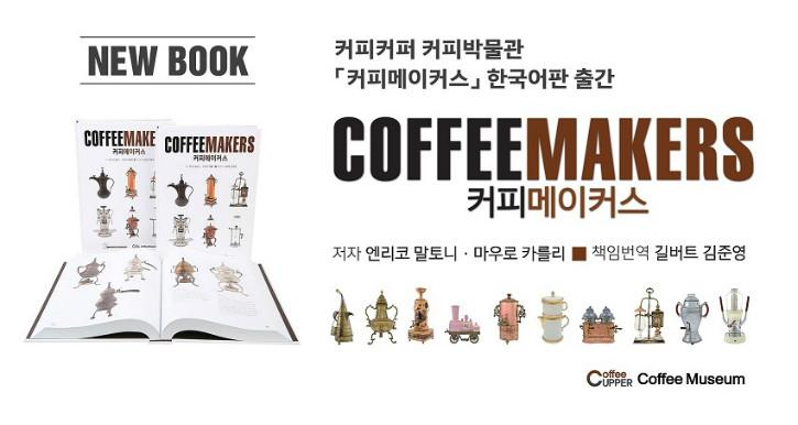 커피메이커스 한국어 판.jpg